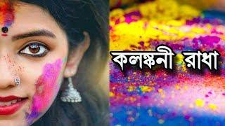 Download lagu Kalankini || Radha || DJ Rps || Bankura