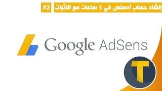 كيفية الحصول علي حساب جوجل أدسنس في أقل من 3 ساعات مع الاثبات 2016 : الجزء الثاني