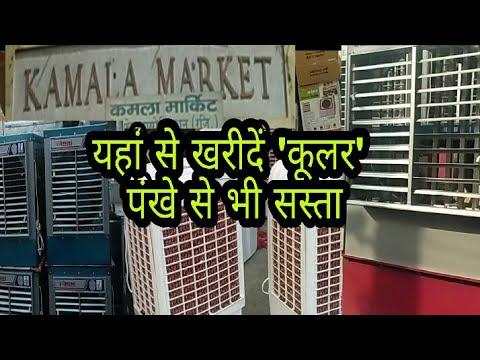 India's Cheapest Cooler Wholesale market // यहां से खरीदें कूलर, एक के कीमत में दो मिलेगा