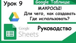 Google таблицы.Как создавать макросы и делать кнопки. Урок 9.