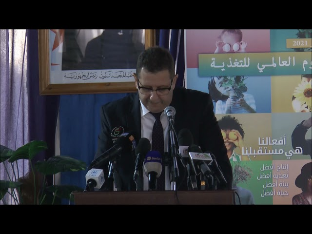 كلمة السيد الوزير، خلال إشرافه على مراسم الإحتفال الرسمي باليوم العالمي للتغذية.