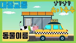 [슈가주주] 택시를 타고 동물들이 집에가요~(4)│동화…