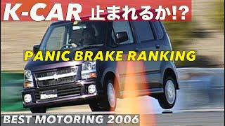 K-CARは止まれるのか!? パニックブレーキランキング【Best MOTORing】2006