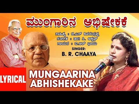 Mungaarina Abhishekake Lyrical Video Song | C Ashwath | B R Chaya | G S Shivarudrappa |Kannada Songs