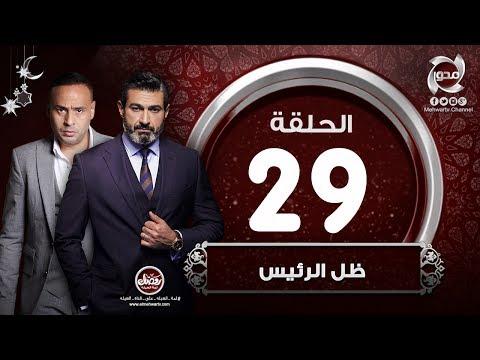 ظل الرئيس - HD - الحلقة التاسعة والعشرون - بطولة ياسر جلال   Zel El-Ra'es - Episode 29
