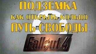Fallout 4. Путь Свободы, Подземка. Пароль от кольца.