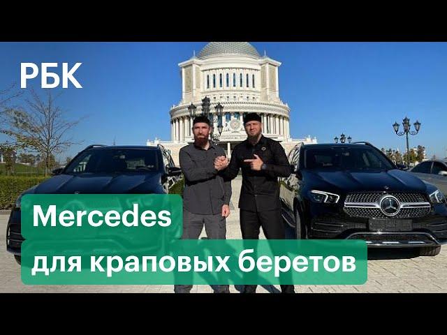 Фонд Кадырова подарил «Мерседесы» чеченским командирам, получившим краповые береты на Ставрополье