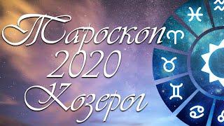 Тароскоп 2020. Козерог. Таро прогноз