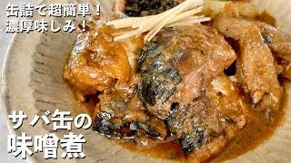 サバ缶の味噌煮|Koh Kentetsu Kitchen【料理研究家コウケンテツ公式チャンネル】さんのレシピ書き起こし