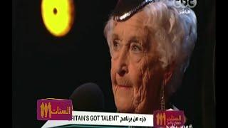 #الستات_مابيعرفوش_يكدبوا | سيدة في الـ 80 من عمرها تبهر جمهور BRITAIN'S Got TALENT