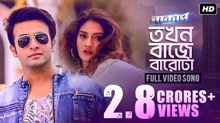Tokhon Baje Barota Naqaab Mp3 Song Download