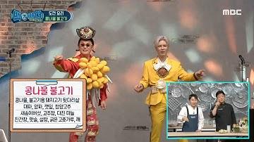 [백파더 : 요리를 멈추지 마!] 하나 하나 소중히 소개해드립니다💖콩나물 불고기 재료 확인!, MBC 210220 방송