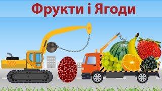 Фрукти і ягоди українською для дітей