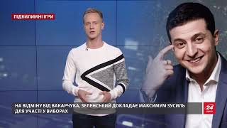 Яку небезпеку становлять Вакарчук та Зеленський на президенських виборах, Підкилимні ігри