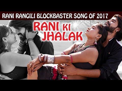 Rani Rangili DJ Rajsthani Song 2017 I Rani KI JHALAK !  रानी रंगीली का ऐसा सांग पहलीबार देखेंगे !