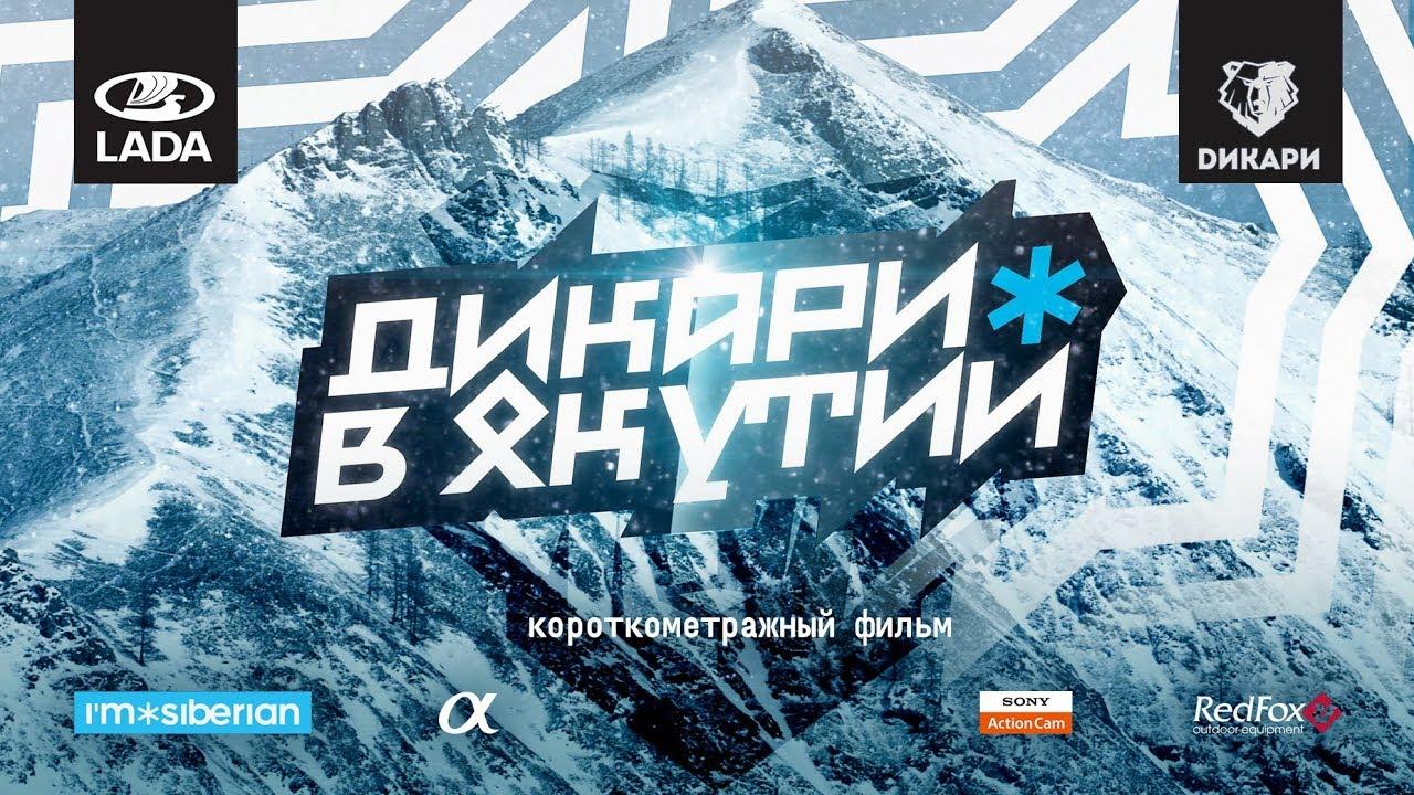 Дикари в Якутии. Экспедиция LADA XRAY и LADA 4x4
