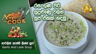 රස ගුණ පිරි සුදුළූණු වලින් සුප් එකක් හදමු... - Garlic And Leek Soup | Anyone Can Cook Thumbnail