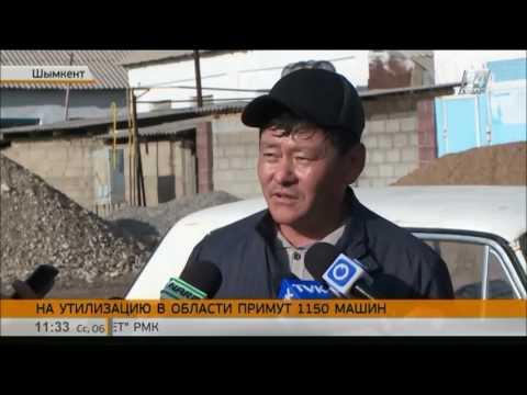 В Шымкенте активно сдают старые автомобили на утилизацию