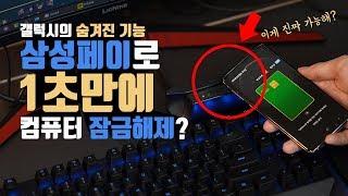 ENG SUB | 삼성페이로 1초만에 컴퓨터 잠금해제 방법? 갤럭시의 숨겨진 놀라운 기능