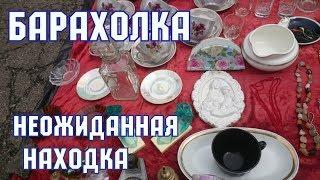 Барахолка. Блошиный рынок в Киеве. Удачные покупки.
