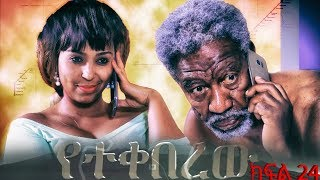 Yetekeberew Drama - Part  24 (Ethiopian Drama)