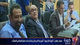 كورة كل يوم    لقاء سيف زاهر عضو مجلس اتحاد الكرة المصري