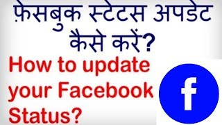 How to Update Status on Facebook?| Hindi Vedio by Md Tech-Hub|
