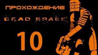 Dead Space - Прохождение - Регенерируют, паника!! [#10]