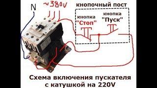 видео Как правильно подключить пускатель