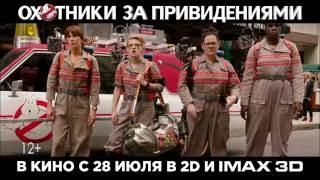 """""""Охотники за привидениями"""" в кино с 28 июля"""