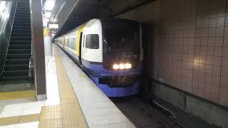 わかしお255系 東京発車