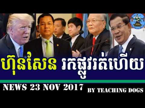 Khmer Hot News RFA Radio Free Asia Khmer Night Thursday 11/23/2017