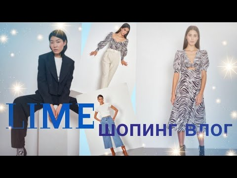 🔴LIME/ШОПИНГ/ТРЕНДЫ ВЕСНА- ЛЕТО 2020🌺/