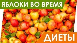 Когда можно есть яблоки во время диеты. В какое время?