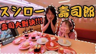 【食記】台中スシロー壽司郎,吃了快20種壽司,哪些是推薦名單呢?/ 就是生活
