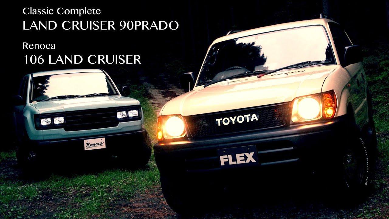 NEO Classic『LAND CRUISER 90PRADO』デモカー & 『Renoca 106』 〜FLEX