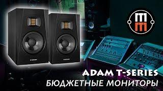 Adam T-Series: обзор бюджетных мониторов