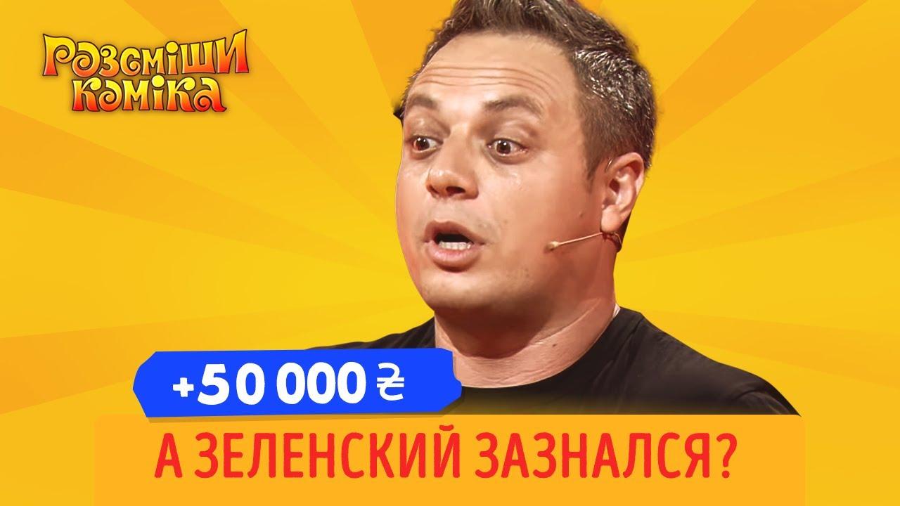 +50 000 - Девочка с очень большой проблемой   Рассмеши комика 2019, новые приколы