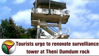 Tourists urge to renovate survelliance tower at Theni Dumdum rock