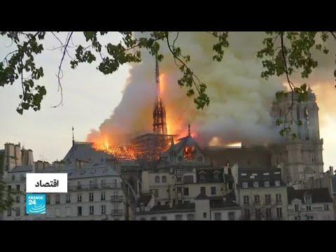 هل سيؤثر حريق كاتدرائية نوتردام على حركة السياحة في باريس؟