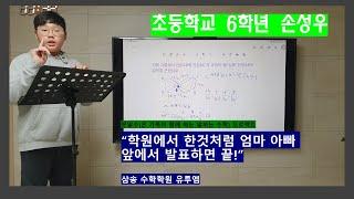 삼송 수학학원 유투엠의 초등학교 6학년 손성우 발표영상…