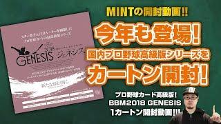 今年も発売!BBM高級版 GENESIS(ジェネシス)を3人の店長で大人開け! ...