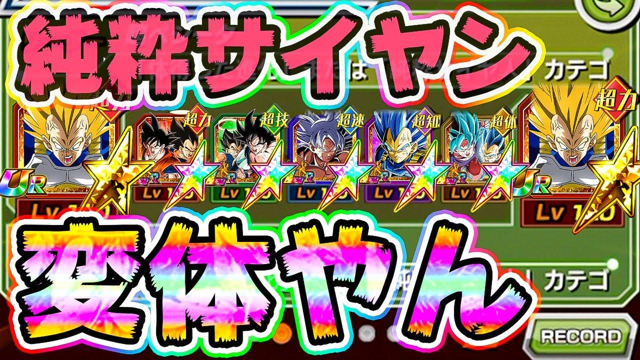 【ドッカンバトル】純粋サイヤンの強さがただただ変態【Dragon Ball Z Dokkan Battle】