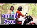 Neil को धोखा दे कर Ali संग फरार हुई Avni | Naamkaran | 6 June 2017