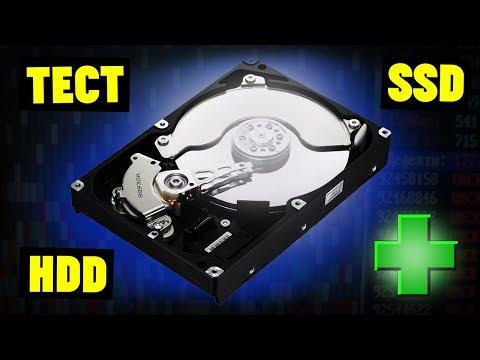 Как проверить жесткий диск и SSD на ошибки/битые сектора