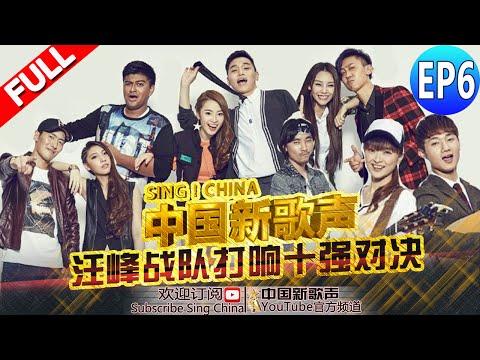 【FULL】SING!CHINA EP.6 20160819 [ZhejiangTV HD1080P]
