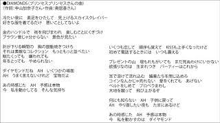 Diamonds(PRINCESS PRINCESSさんの曲) (作詞:中山加奈子さん・作曲:奥...