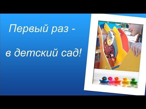 Первый раз в детский сад   Развивающие уроки для маленьких