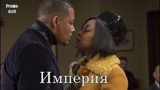 Империя 4 сезон 18 серия - Промо с русскими субтитрами (Сериал 2015) // Empire 4x18 Promo