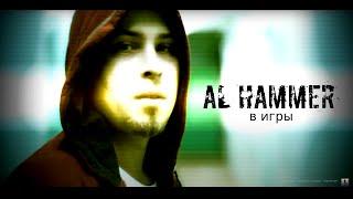 AL Hammer - В игры 2011
